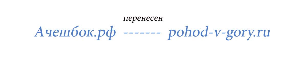 ачешбок.рф